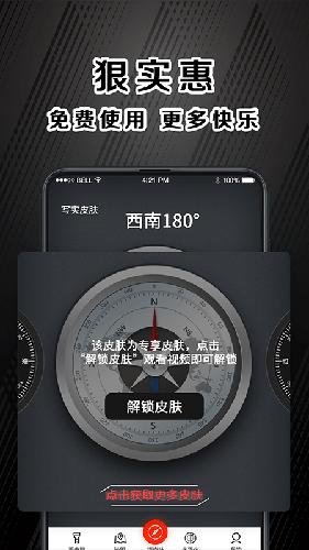 户外助手GPS指南针app