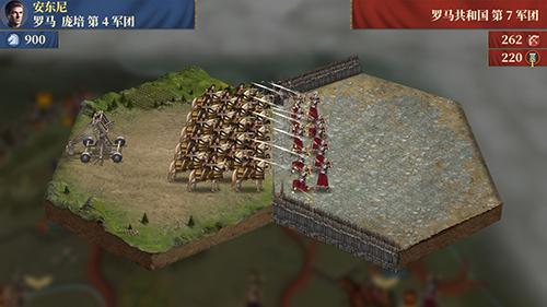 帝国军团罗马游戏截图