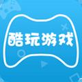 酷玩游戏盒app