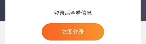 江苏农商银行app怎么登录不了
