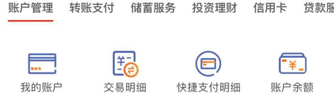 江苏农商银行app怎么查流水