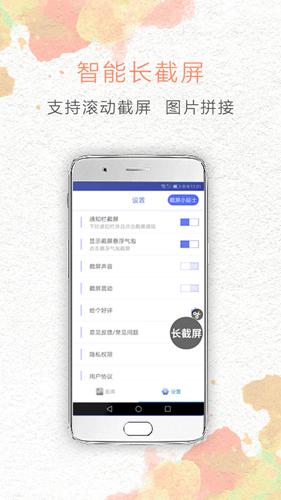 一键截屏app图片