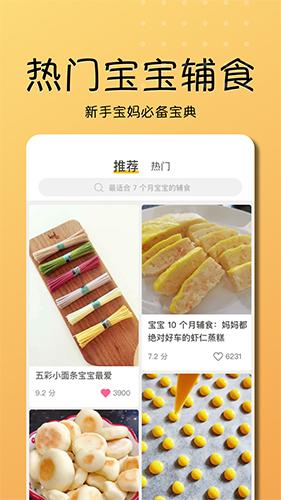 乖宝宝辅食大全app软件截图