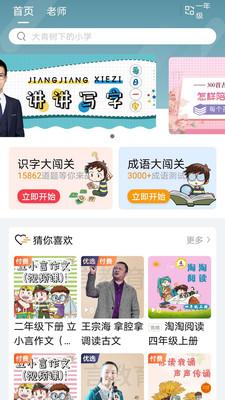 立小言app2