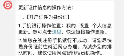 北京银行app怎么更新身份证信息