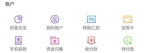 潍坊银行app怎么看完整卡号