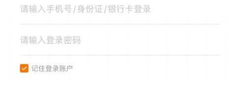广东农信app用户已被锁定