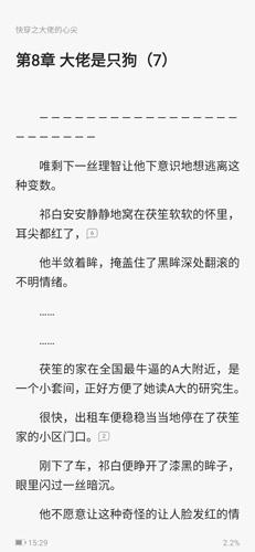 QQ阅读app图片2