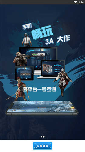 小悟云app
