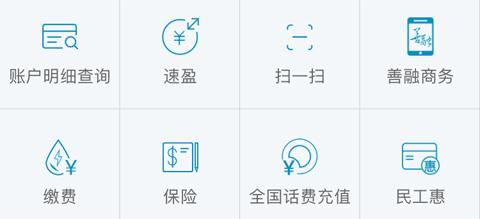 中国建设银行app怎么查账单明细