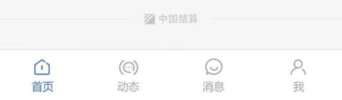 中国结算app怎么用