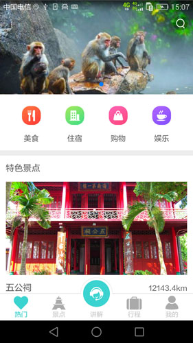 海南易游app图片