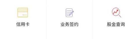 广西农信app怎么取消短信通知