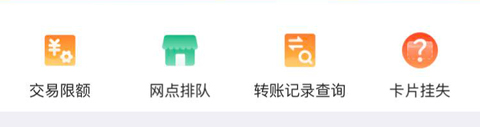中国银行手机银行app一天能转多少钱