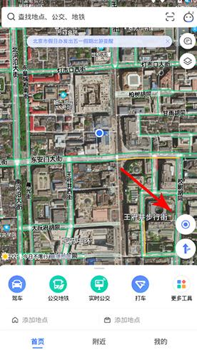 高德地图2020最新版怎么分享位置给好友1