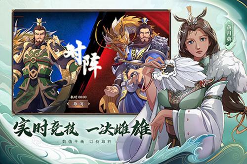 策魂三国台版2