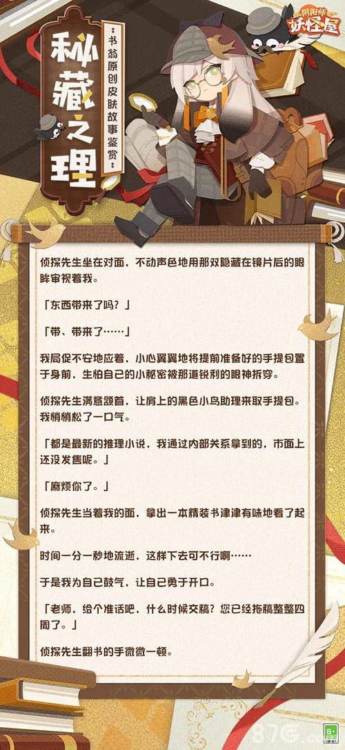 《阴阳师:妖怪屋》游戏图3