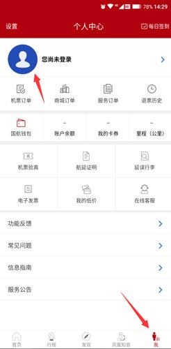 中国国航app怎么更改个人信息