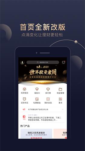洪泰财富app软件截图