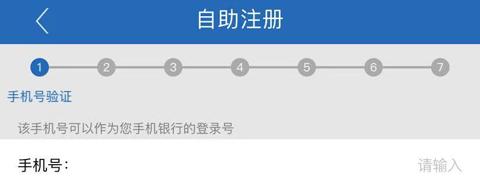 广西农信app怎么注册账号