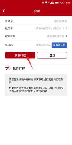中国国航app怎么改签2