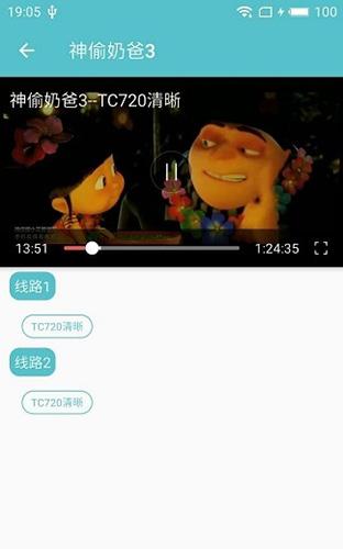 夜猫影视app