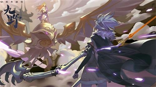 仙剑奇侠传九野无限灵石版4