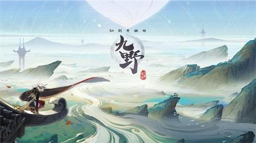 仙剑奇侠传九野无限灵石版